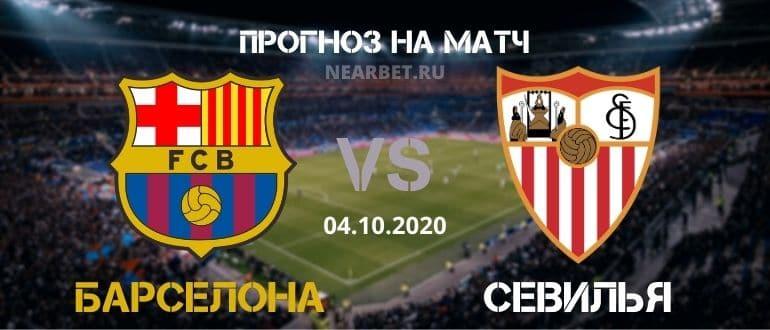 Барселона - Севилья: прогноз и ставка на матч