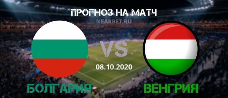 Болгария – Венгрия: прогноз и ставка на матч