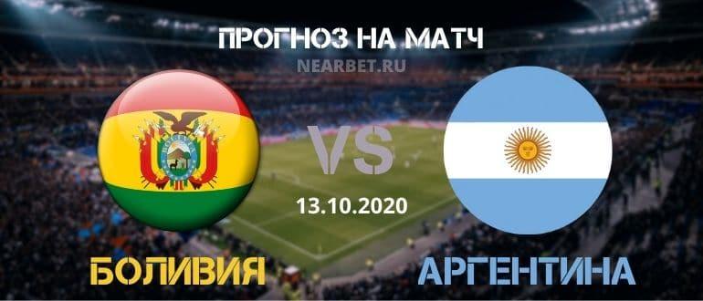 Боливия – Аргентина: прогноз и ставка на матч