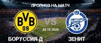 Боруссия Д – Зенит: прогноз и ставка на матч