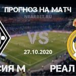 Боруссия М – Реал Мадрид: прогноз и ставка на матч