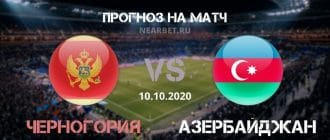 Черноория – Азербайджан: прогноз и ставка на матч
