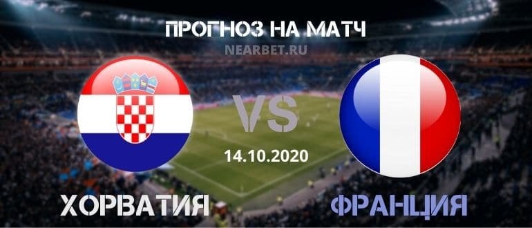 Хорватия – Франция: прогноз и ставка на матч
