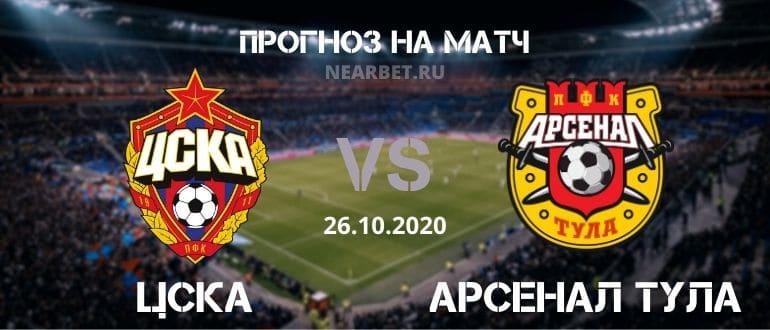 ЦСКА – Арсенал Тула: прогноз и ставка на матч