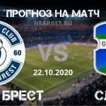 Динамо Брест – Слуцк: прогноз и ставка на матч