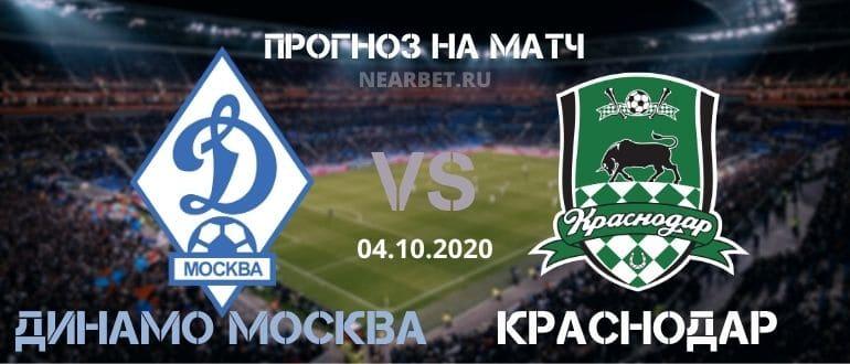 Динамо Москва – Краснодар: прогноз и ставка на матч