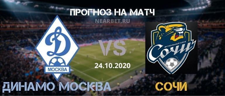 Динамо Москва – Сочи: прогноз и ставка на матч