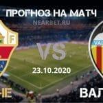 Эльче – Валенсия: прогноз и ставка на матч
