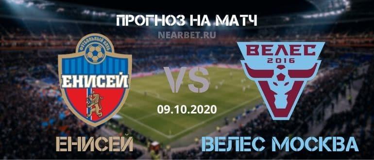 Енисей – Велес Москва: прогноз и ставка на матч
