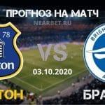Эвертон – Брайтон: прогноз и ставка на матч