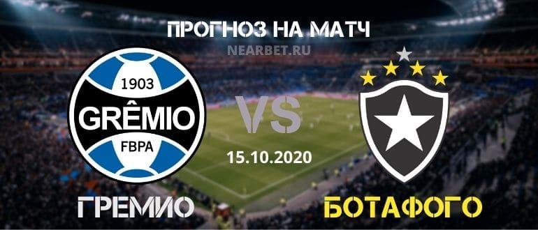 Гремио – Ботафого: прогноз и ставка на матч