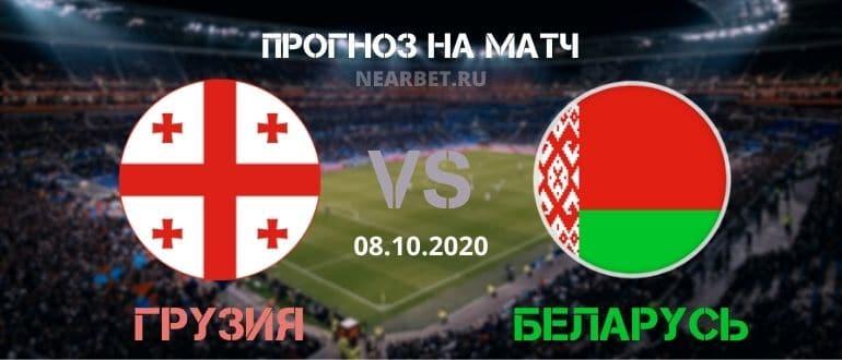 Грузия – Беларусь: прогноз и ставка на матч