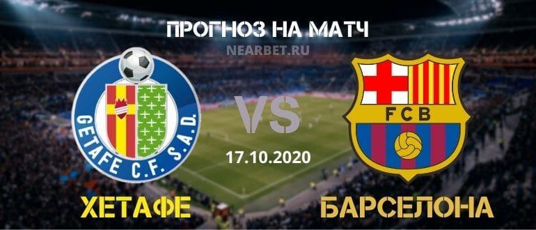 Хетафе – Барселона: прогноз и ставка на матч