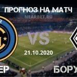 Интер – Боруссия М: прогноз и ставка на матч