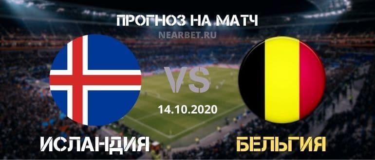 Исландия – Бельгия: прогноз и ставка на матч