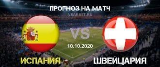 Испания – Швейцария: прогноз и ставка на матч