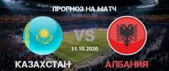 Казахстан – Албания: прогноз и ставка на матч