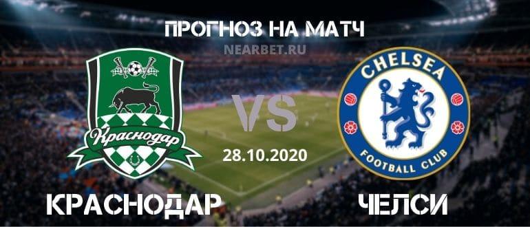 Краснодар – Челси: прогноз и ставка на матч
