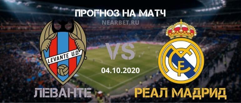Леванте – Реал Мадрид: прогноз и ставка на матч