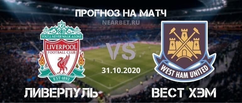 Ливерпуль – Вест Хэм: прогноз и ставка на матч