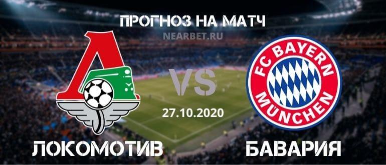 Локомотив Москва – Бавария: прогноз и ставка на матч