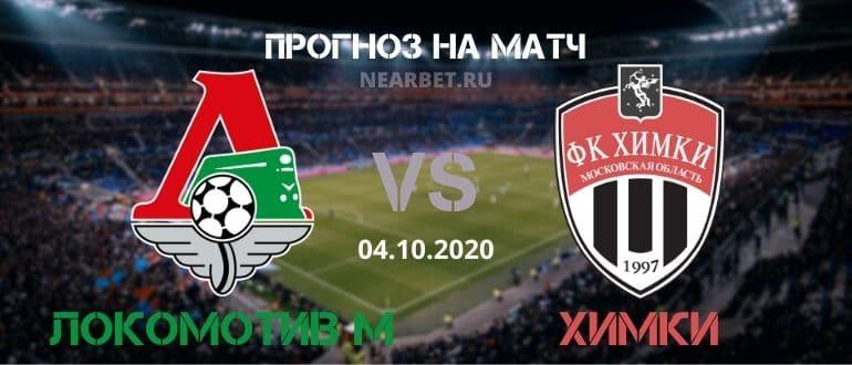 Локомотив Москва – Химки: прогноз и ставка на матч