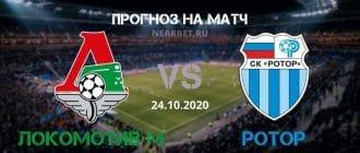 Локомотив Москва – Ротор: прогноз и ставка на матч