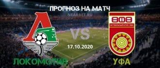 Локомотив Москва – Уфа: прогноз и ставка на матч