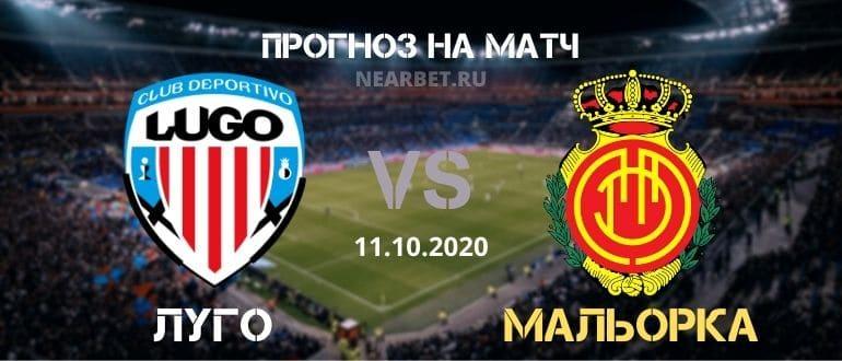 Луго – Мальорка: прогноз и ставка на матч