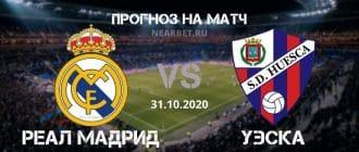 Реал Мадрид – Уэска: прогноз и ставка на матч