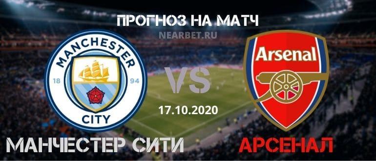 Манчестер Сити – Арсенал: прогноз и ставка на матч