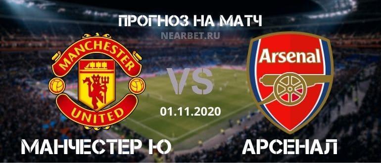 Манчестер Юнайтед – Арсенал: прогноз и ставка на матч