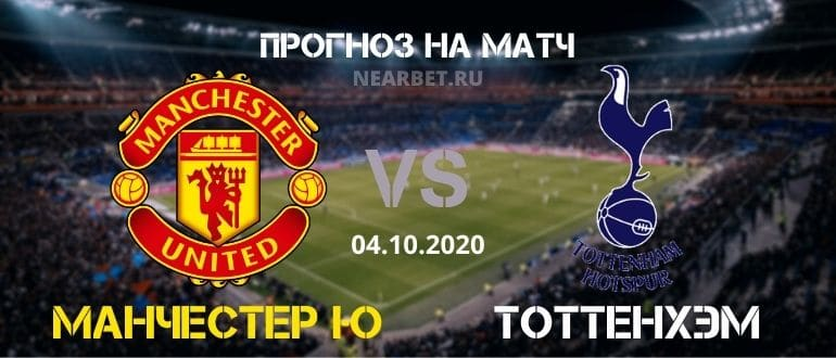 Манчестер Юнайтед – Тоттенхэм: прогноз и ставка на матч