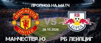 Манчестер Юнайтед – РБ Лейпциг: прогноз и ставка на матч