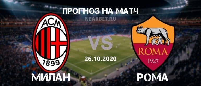 Милан – Рома: прогноз и ставка на матч