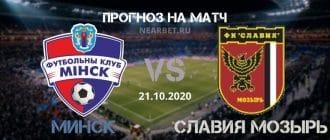 Минск – Славия Мозырь: прогноз и ставка на матч