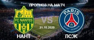 Нант – ПСЖ: прогноз и ставка на матч