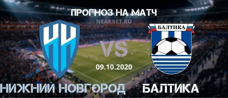 Нижний Новгород – Балтика: прогноз и ставка на матч