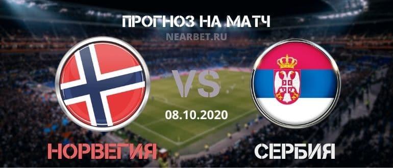 Норвегия – Сербия: прогноз и ставка на матч