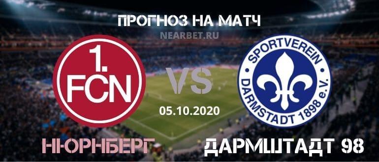 Нюрнберг – Дармштадт 98: прогноз и ставка на матч