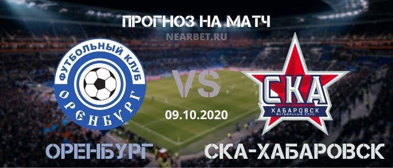 Оренбург – СКА-Хабаровск: прогноз и ставка на матч