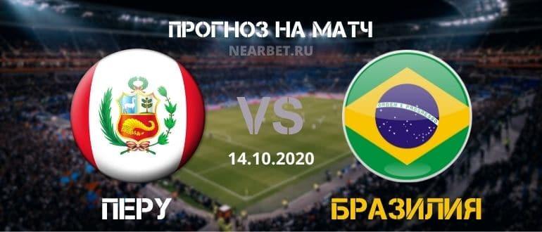 Перу – Бразилия: прогноз и ставка на матч