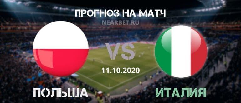 Польша – Италия: прогноз и ставка на матч