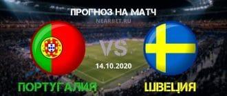 Португалия – Швеция: прогноз и ставка на матч