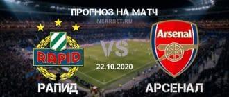 Рапид – Арсенал: прогноз и ставка на матч