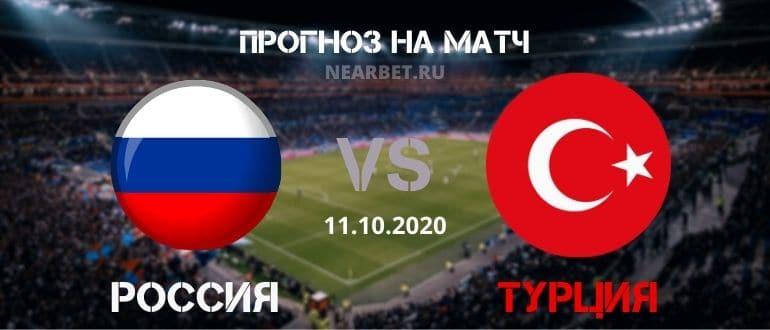 Россия – Турция: прогноз и ставка на матч