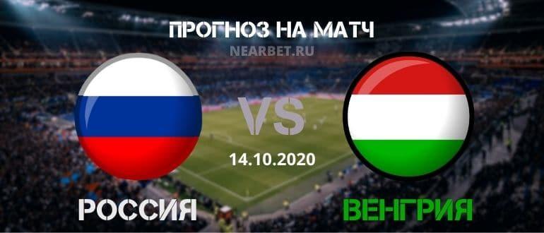 Россия – Венгрия: прогноз и ставка на матч