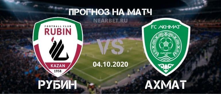 Рубин – Ахмат: прогноз и ставка на матч