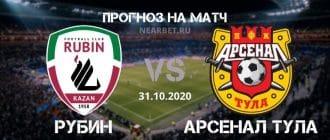 Рубин – Арсенал Тула: прогноз и ставка на матч