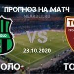 Сассуоло – Торино: прогноз и ставка на матч
